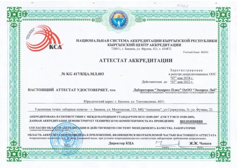 "Laboratory ""Express Plus"" received a certificate of accreditation"